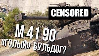 """M 41 90 mm - Поменять GF на """"Голую"""" версию?"""
