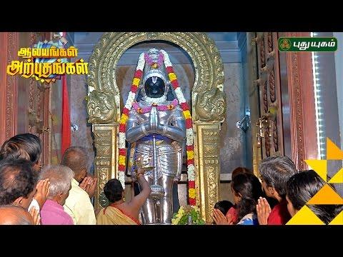 Anjaneyar Temple Ashok Nagar/Aalayangal Arputhangal | 25/02/2017 | PuthuyugamTV