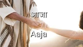 Aaja Prabhu Yeshu ke dar aaja Jivan milega tuze aaja by Pastor  M P Robin original song