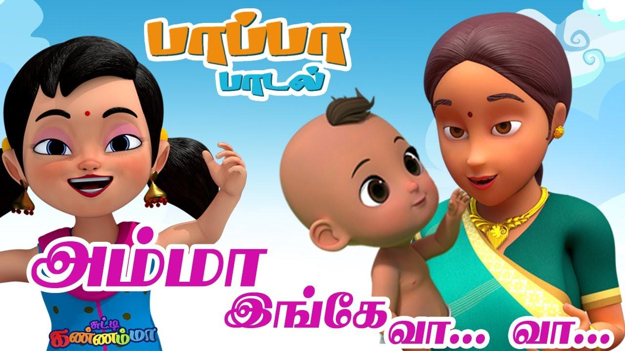 Amma Ingae Vaa Vaa - அம்மா இங்கே வா வா சுட்டி கண்ணம்மா தமிழ் குழந்தை பாடல்கள் || Tamil Baby Songs