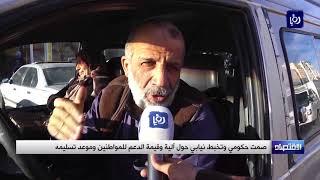 صمت حكومي وتخبط نيابي حول آلية وقيمة الدعم للمواطنين وموعد تسليمه - (3-1-2018)