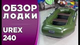 UREX 240! Обзор гребной надувной лодки пвх