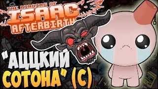 The Binding of Isaac Afterbirth  АЦЦКИЙ СОТОНА с 30