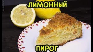 Ароматный Лимонный Пирог. Как приготовить Лимонный Пирог? Lemon Pie