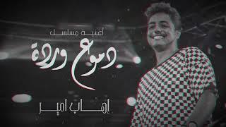 Ihab Amir - Domou3 Warda (EXCLUSIVE)   (إيهاب أمير - دموع وردة (حصريآ