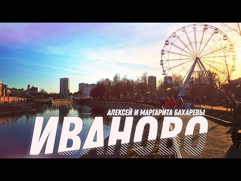 ИВАНОВО Маргарита и Алексей Бахаревы