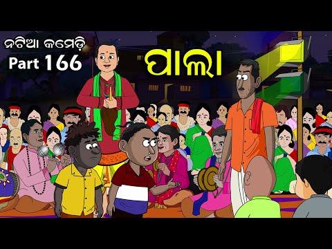 Natia Comedy Part 166    Paallaa    Utkal Cartoon World