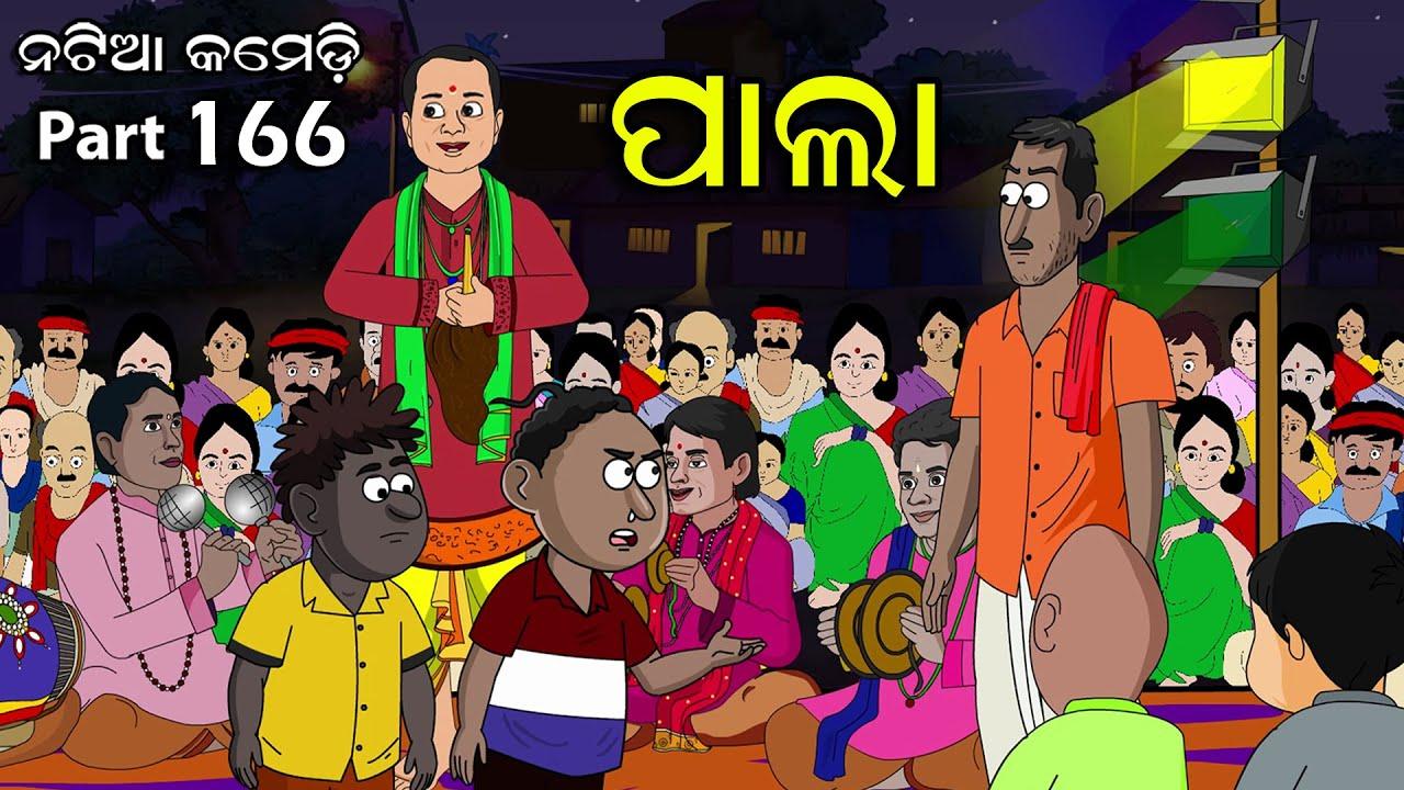 Natia Comedy Part 166 || Paallaa || Utkal Cartoon World