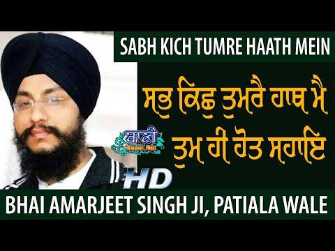 Sabh-Kich-Tumre-Haath-Bhai-Amarjeet-Singh-Ji-Patiala-Wale-G-Nanakpiao-Sahib