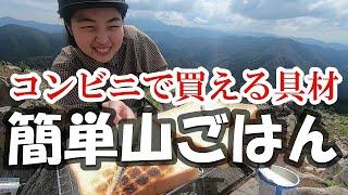 【山ごはん】元登山店員夫婦が登山前に立ち寄るコンビニで買える具材を使って、絶品山飯作ってみた