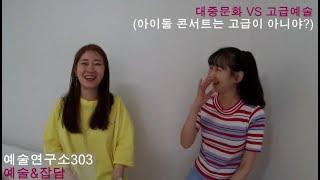 예술&잡담. 대중문화 VS 고급예술 (아이돌 콘…