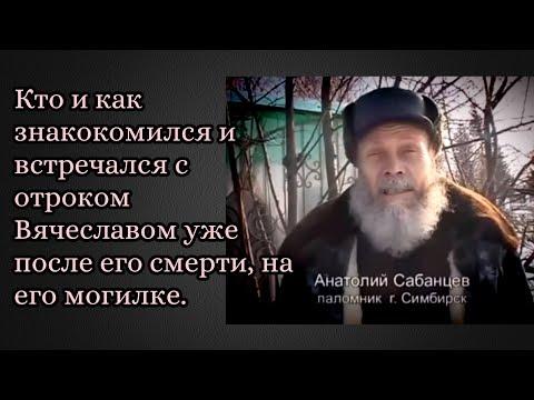Кто, как знакомился и встречался с отроком Вячеславом уже после его смерти, на его могилке.