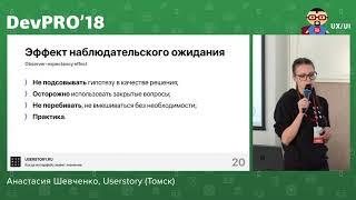 видео: Анастасия Шевченко – Ловушки мышления в проектировании интерфейсов, или Почему умным быть плохо