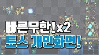 스타크래프트 빠른무한x2 프로토스개인화면! Starcraft protoss play!