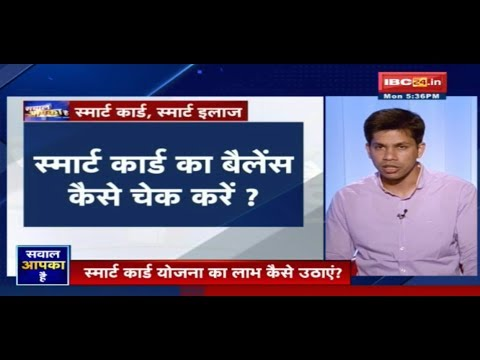 HOW TO APPLY FOR A SMART CARD FOR HEALTH BENEFITS !! Sawal Aapka Hai