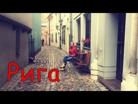 знакомства 33 латвия рига