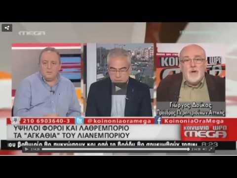 Ο Πρόεδρος κ  Γεώργιος Δούκας στο  Κοινωνία Ώρα MEGA  04 02 16   synpeka gr