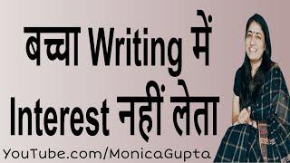 Wie motiviert ein Kind zu Schreiben - Erstellen Interesse Schriftlich - Parenting Tipps = Monica Gupta