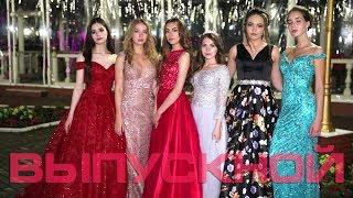 Баста - Выпускной (Медлячок) 11 класс Лучший Клип на Выпускной 2018 Находка Владивосток