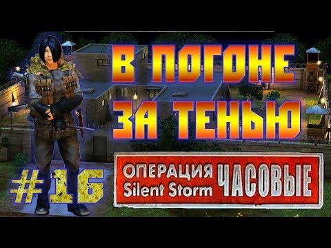 Операция Silent Storm: Часовые /с модом REDESIGNED/ (Серия 16) Спасение Тени