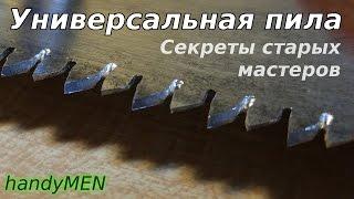 Универсальная пила-ножовка по дереву (как заточить такой инструмент) -handyMEN-[UniversalMAN]