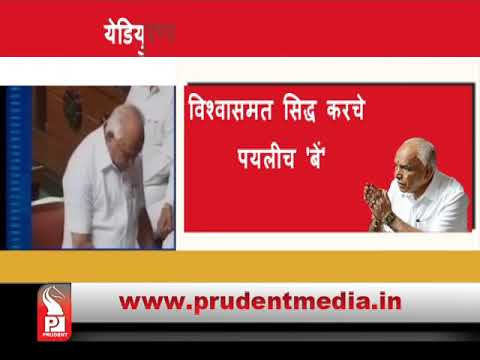 Prudent Media Konkani News 19 May18 Part 1