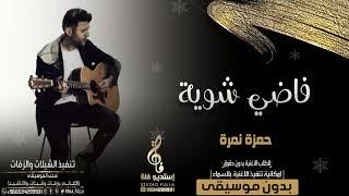 حمزة نمرة  فاضي شوية بدون موسيقى   جديد اغاني واناشيد بدون موسيقى   مجانيه