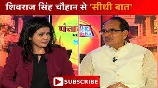 MP कैसे जीतेंगे शिवराज सिंह चौहान, श्वेता सिंह से 'सीधी बात'   Bharat Tak