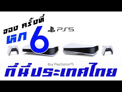 ที่นี่ประเทศไทยกับการจอง Playstation 5 ครั้งที่ 6