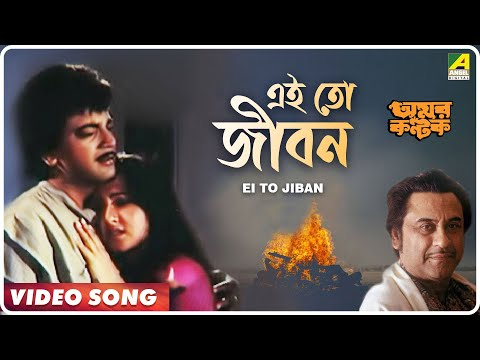 Ei To Jiban | Amar Kantak | Bengali Movie Song | Kishore Kumar