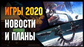 ИГРЫ 2020 - НОВОСТИ И ПЛАНЫ