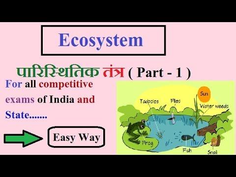 Ecosystem in hindi language
