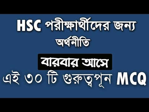 HSC ECONOMICS 1ST MCQ QUESTION OUT 2018