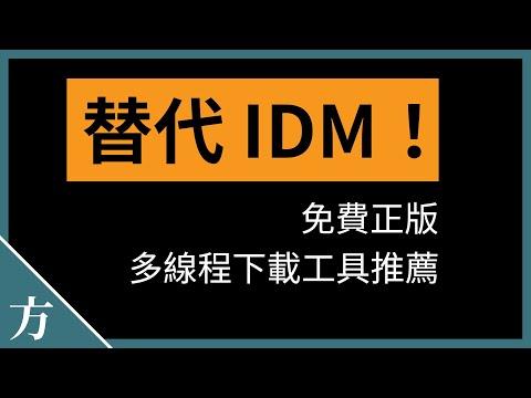 替代IDM破解版?免费正版多线程下载工具:XDM 😎超快,不限速(字幕)