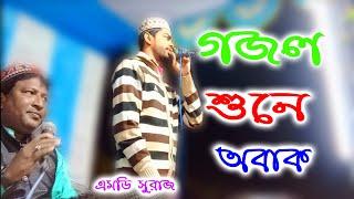 New gojol 2021, gazal, gojol, bangla gojol gazal, notun gojol, islamic gazal, Ashike Rasool Naat