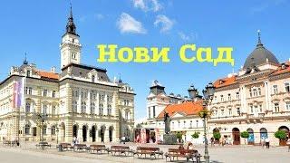 Сербия Нови Сад прогулка и цены на базаре(Нови Сад - второй по величине город в Сербии. Его иногда называют самым европейским сербским городом. В..., 2017-02-19T04:21:26.000Z)