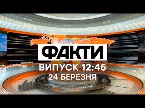 Факты ICTV - Выпуск 12:45 (24.03.2020)
