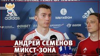 Семенов: «В нас не верили, а сейчас чуть ли не медали вешают» l РФС ТВ