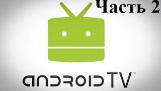 Всё о ТВ приставках на Android / самые нужные программы - Часть 2(Всё о ТВ приставках на Android / самые нужные программы - Часть 2 Update 31.12.2014 - Black Screen - http://ibty.in/hmI12H (ПРИЛОЖЕНИЕ..., 2014-12-29T07:56:23.000Z)