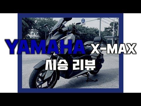 [일진티비]YAMAHA XMAX REVIEW 야마하 엑스맥스 시승리뷰