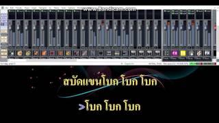 T26 โบก โบ๊ก โบก [Karaoke]