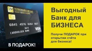 Банк для бизнеса  -  Банк Первомайский.  Открой  расчётный счёт для ИП, ООО и получи подарок!