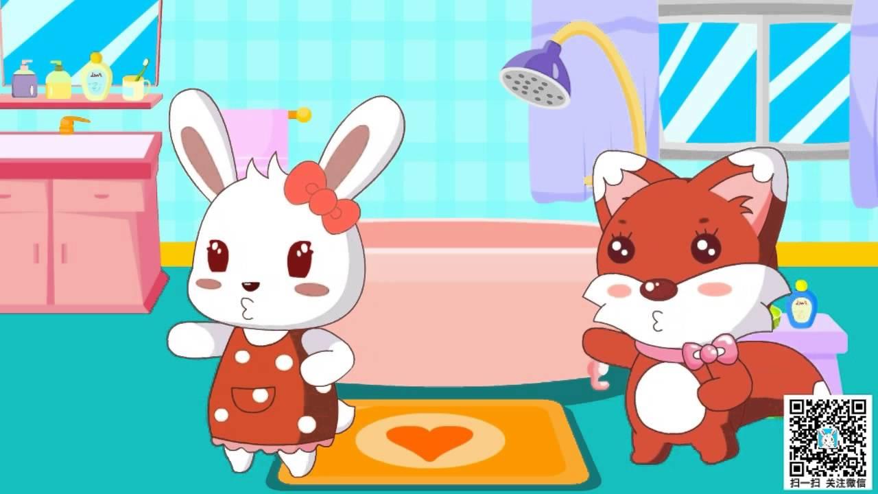 兔小贝儿歌261香香澡