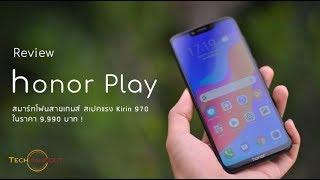 รีวิว HONOR PLAY สมาร์ทโฟนสายเกมส์ สเปคแรง KIRIN 970 ในราคา 9,990 บาท  !
