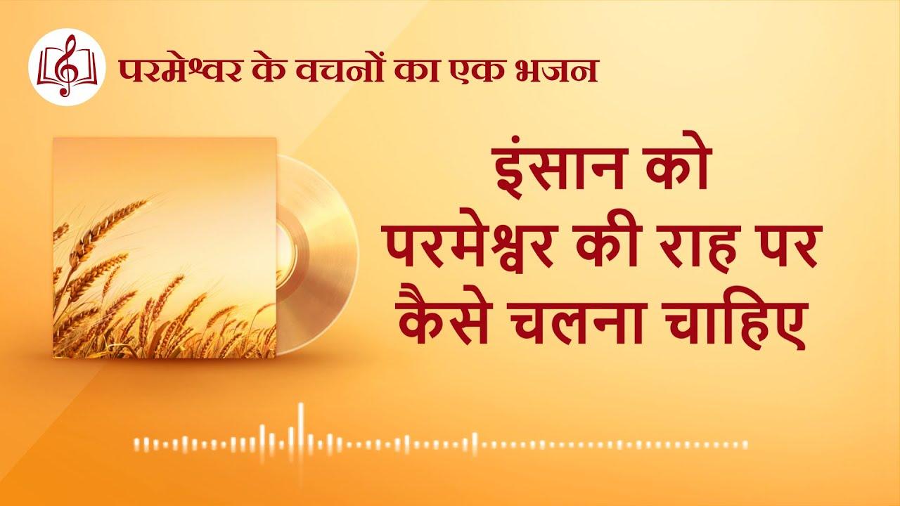 2020 Hindi Christian Song   इंसान को परमेश्वर की राह पर कैसे चलना चाहिए (Lyrics)