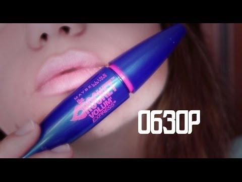 Тушь Maybelline The Rocket Volume - ОБЗОР