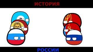 ИСТОРИЯ РОССИИ/COUNTRYBALLS#1