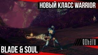 Blade & Soul - новый класс Warrior