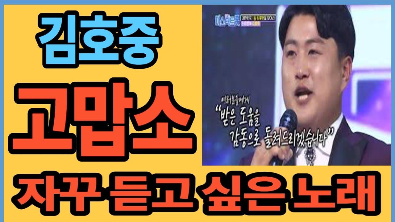 (트로트) 들어도 들어도 자꾸 듣고 싶은 노래입니다. 김호중의 고맙소 노래 가사를 붓펜으로 써 보았어요.