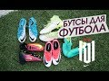 БУТСЫ ДЛЯ ФУТБОЛИСТОВ Лучшее из линейки Nike Советы от команды К11 mp3